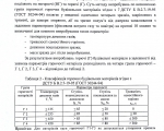 pozharnyiy-t1107-3_0