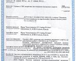 sootvetstviya-2012_0