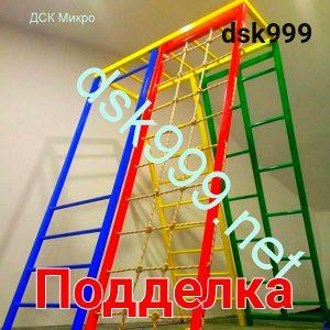 dsk999 ворует комплексы у neposedasport.com