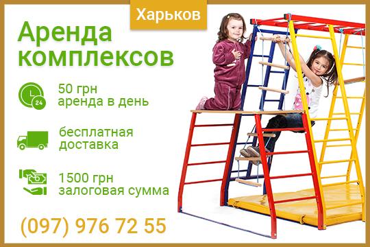 аренда детских комплексов
